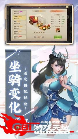 剑玲珑青灵图2
