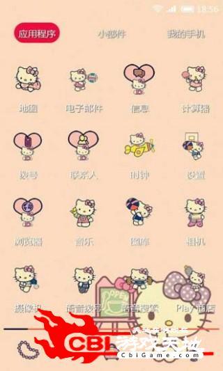 粉红Kitty天气图2