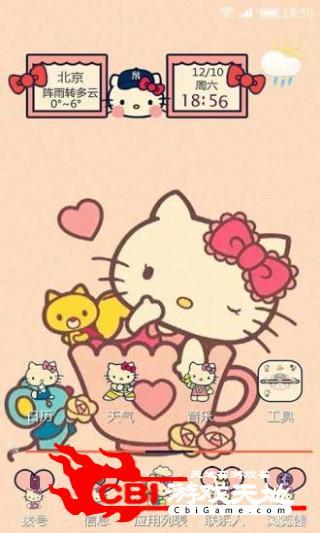 粉红Kitty天气图0