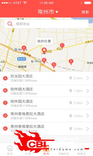 双天酒易购商城图2