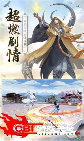 剑玲珑之碧血神剑图0