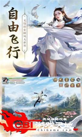 剑玲珑之碧血神剑图2