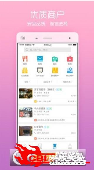 国资智慧生活app生活购物图0
