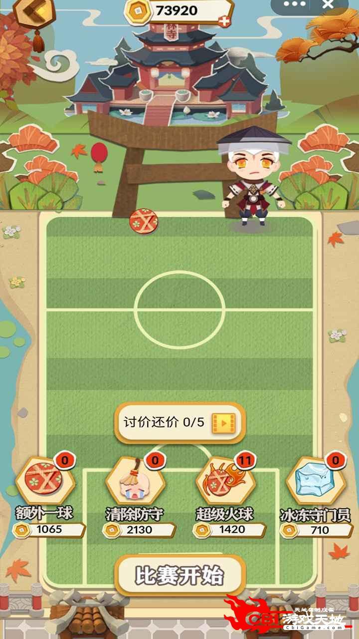 足球少林图2