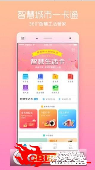 国资智慧生活app生活购物图2