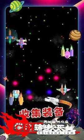 太空英雄战机图1