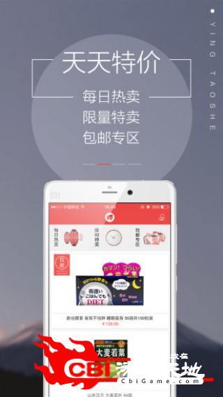 樱淘社生活购物图3