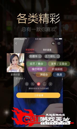 全聚星直播安卓版直播app图2