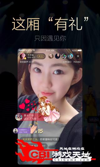 全聚星直播安卓版直播app图0