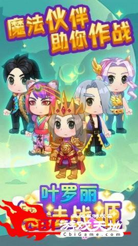 叶罗丽魔法战姬图1