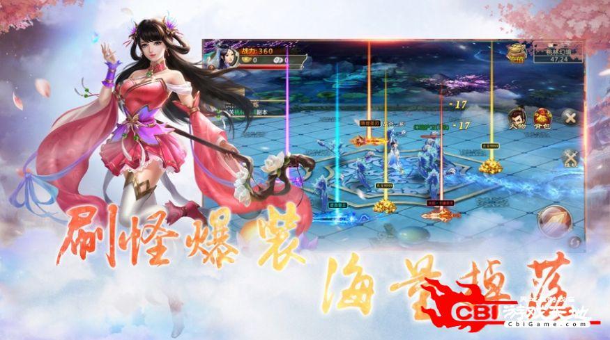 修仙道渡劫图2