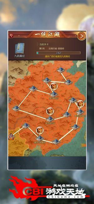 侠义风云图1