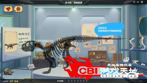 化石挖掘大作战教育图0