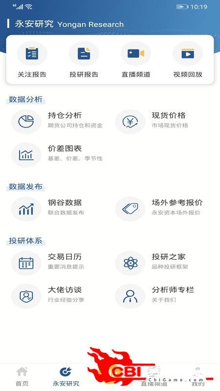 源点资讯期货交易app图1
