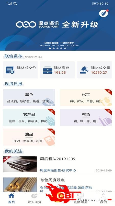 源点资讯期货交易app图0