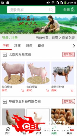 河北畜牧养殖平台网购图3