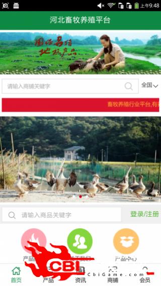 河北畜牧养殖平台网购图0