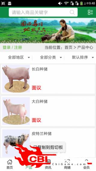 河北畜牧养殖平台网购图1
