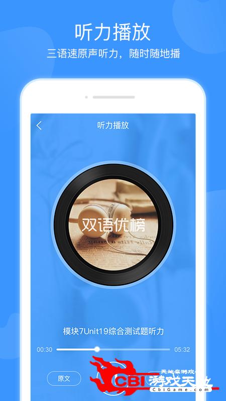 双语优榜双语阅读app图2