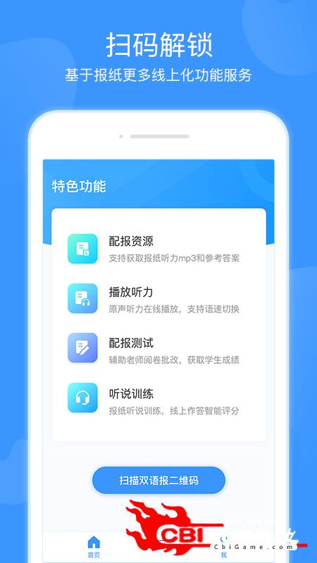 双语优榜双语阅读app图1