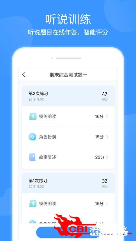 双语优榜双语阅读app图4