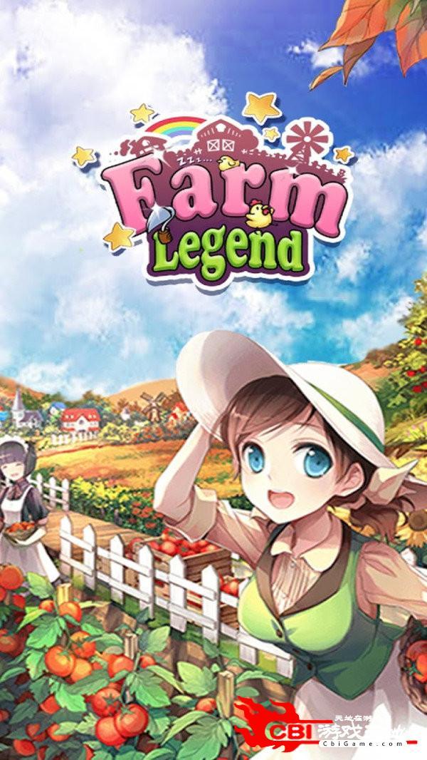 农场传说图1