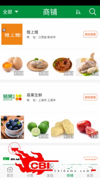 食用品网购物图3