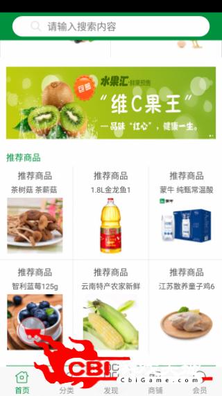 食用品网购物图1