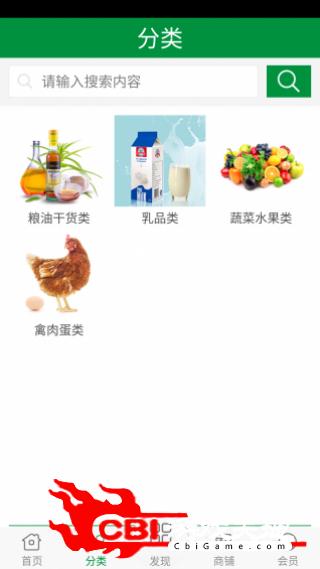 食用品网购物图2