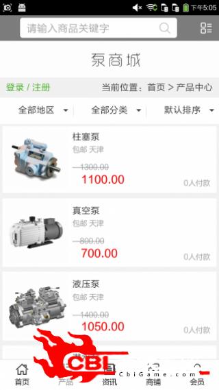 泵商城网购图2