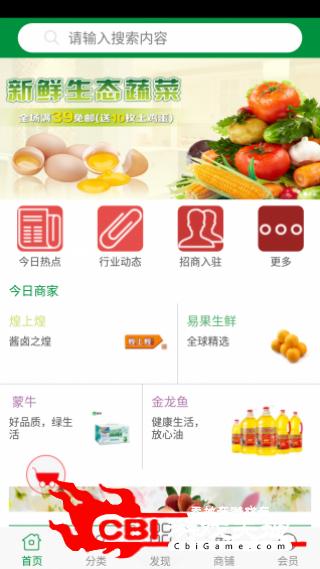 食用品网购物图0