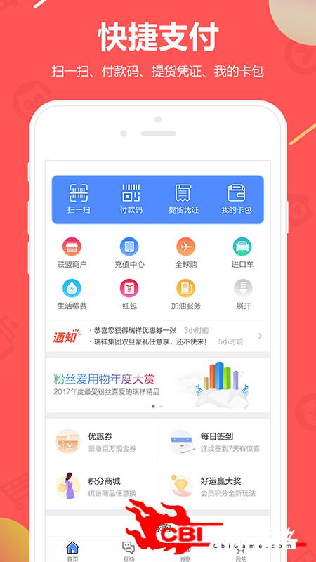 瑞祥福鲤圈网络购物图2