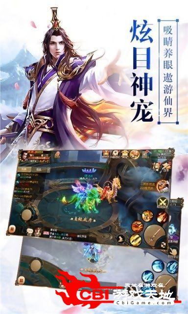 仙圣麒麟传图1