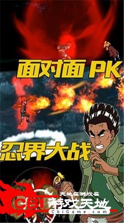 像素忍界大战图2