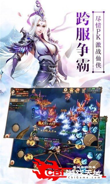 仙圣麒麟传图2