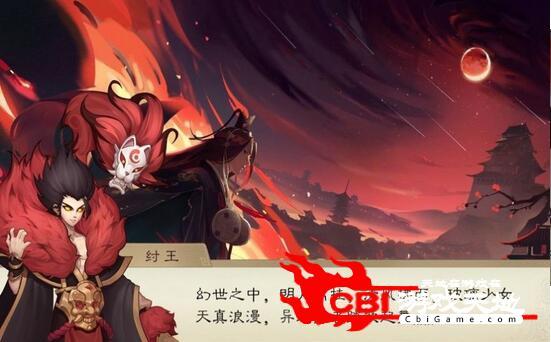 妖神契约图2