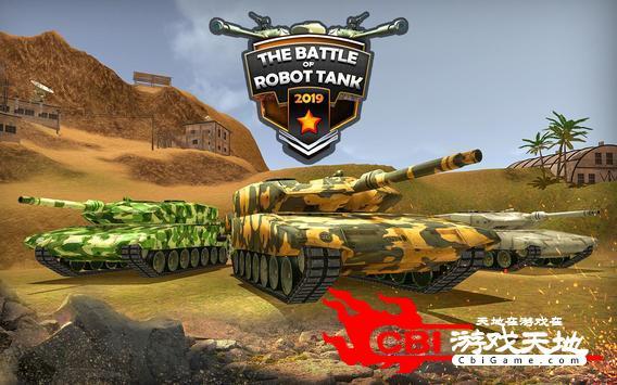 战场坦克战斗机器图1