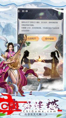 灵剑奇缘之倾城之恋图2