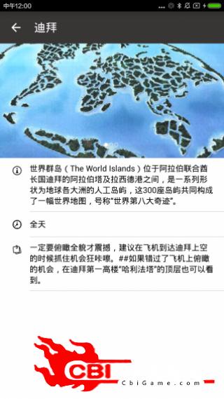 迪拜离线地图虚拟地图图3