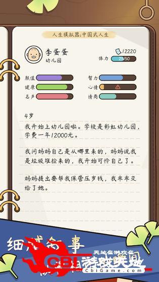 中国人生模拟器图1
