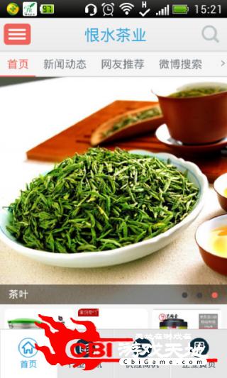 恨水茶业网购图3