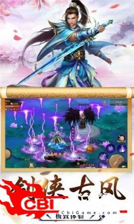 一剑仙尊之梦归故里图2