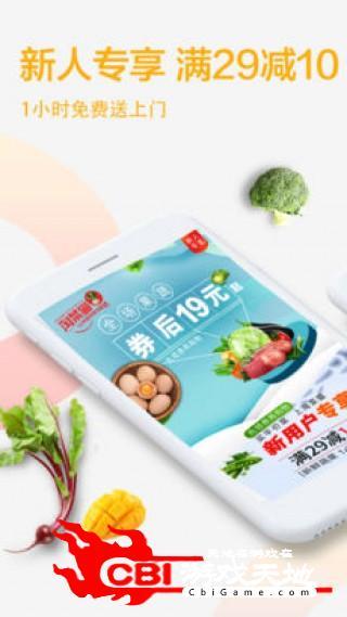 淘菜猫专业版服装批发app图0