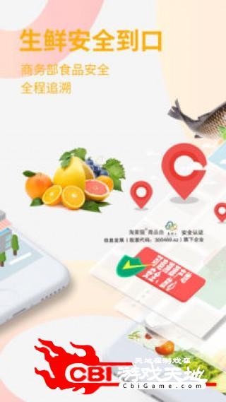 淘菜猫专业版服装批发app图2