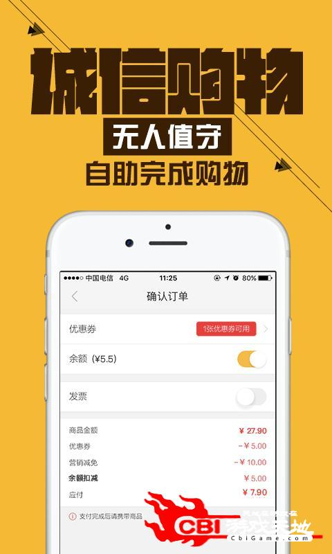 小e微店网购物图3
