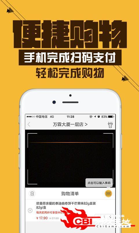 小e微店网购物图2