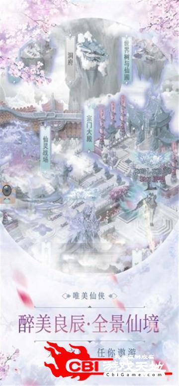 修仙乱斗图2