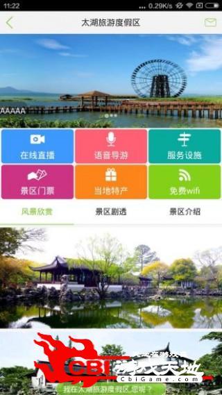 乐游宝正式版天气图2