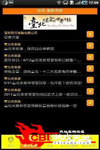 台北美食飨宴地图图2