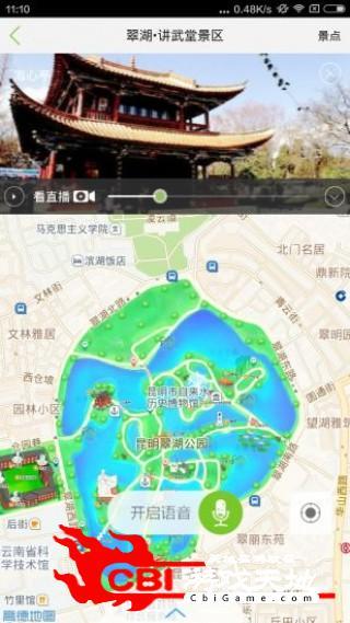 乐游宝正式版天气图3